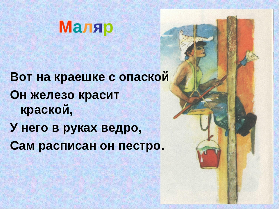 Маляр Вот на краешке с опаской Он железо красит краской, У него в руках ведро...