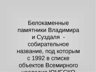 Белокаменные памятники Владимира и Суздаля - собирательное название, под кото