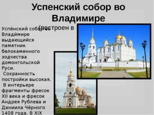 Успенский собор во Владимире (построен в 1158-1160 гг). Успе́нский собо́р во
