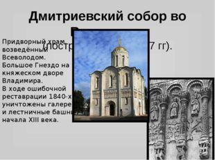 Дмитриевский собор во Владимире (построен в 1194-1197 гг). Придворный храм, в