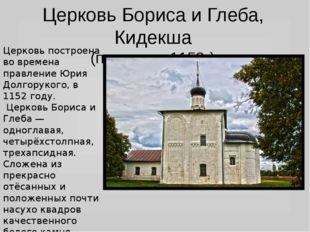 Церковь Бориса и Глеба, Кидекша (постоен в 1152г) Церковь построена во времен
