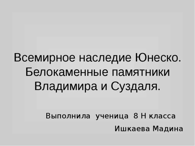 Всемирное наследие Юнеско. Белокаменные памятники Владимира и Суздаля. Выпол...