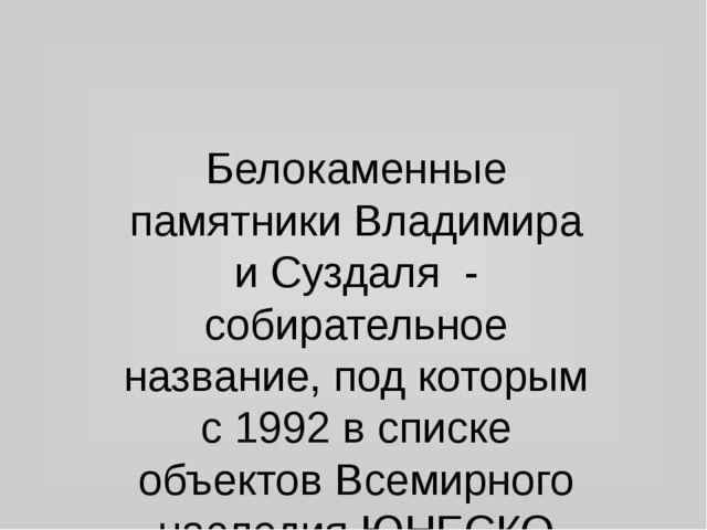 Белокаменные памятники Владимира и Суздаля - собирательное название, под кото...