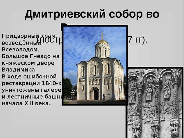 Дмитриевский собор во Владимире (построен в 1194-1197 гг). Придворный храм, в...