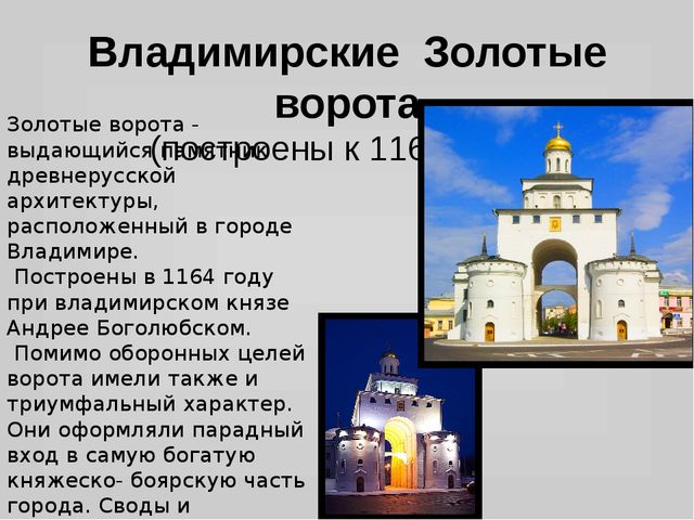 Владимирские Золотые ворота (построены к 1164 году). Золотые ворота - выдающ...