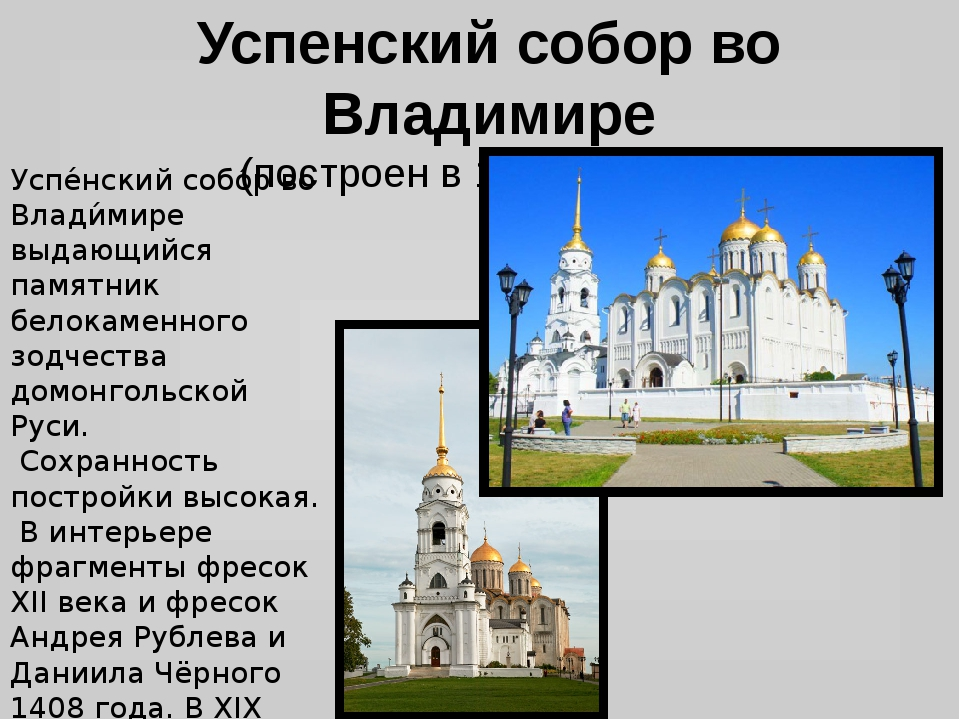 Успенский собор во Владимире (построен в 1158-1160 гг). Успе́нский собо́р во...