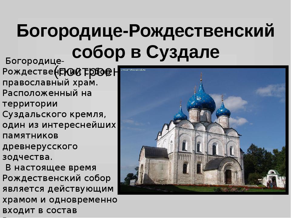 Богородице-Рождественский собор в Суздале (построен в 1222 - 1225 гг). Богоро...