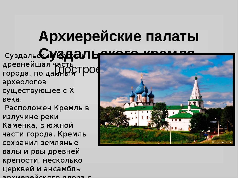 Архиерейские палаты Суздальского кремля (построены в 15-18 вв). Суздальский...