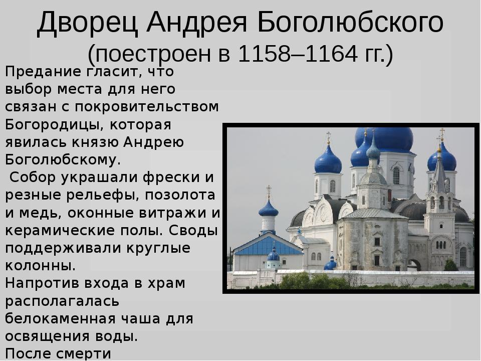 Дворец Андрея Боголюбского (поестроен в 1158–1164 гг.) Предание гласит, что в...