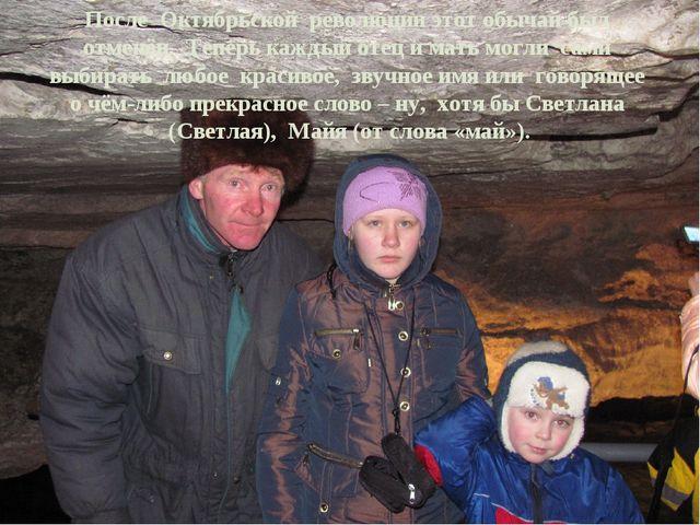 После Октябрьской революции этот обычай был отменён. Теперь каждый отец и мат...