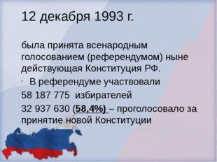 12 декабря 1993 г. была принята всенародным голосованием (референдумом) ныне