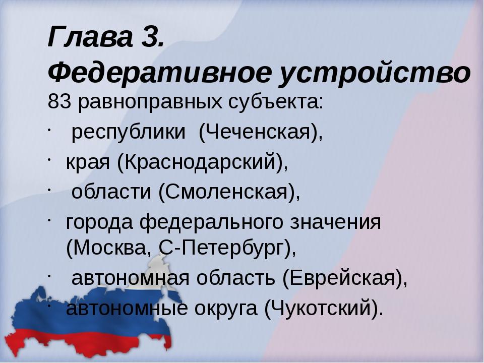 Глава 3. Федеративное устройство 83 равноправных субъекта: республики (Чеченс...
