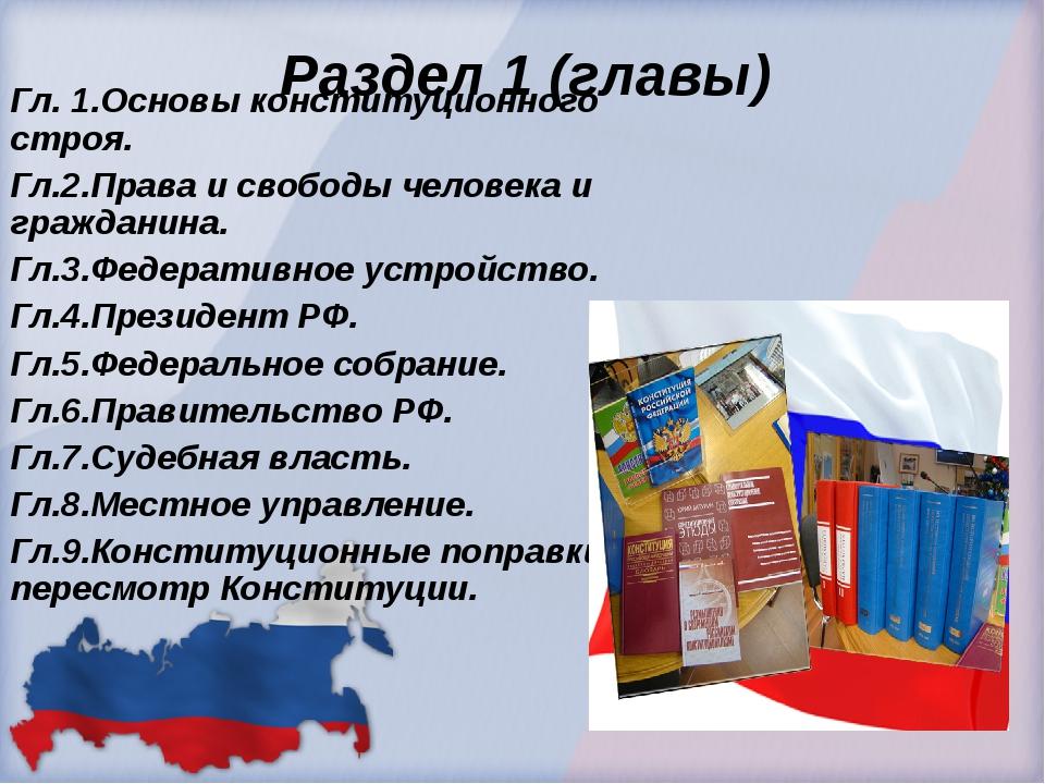 Раздел 1 (главы) Гл. 1.Основы конституционного строя. Гл.2.Права и свободы ч...
