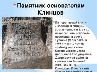 Памятник основателям Клинцов Из переписной книги «Слобода Клинцы», составленн