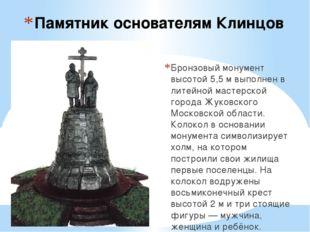 Памятник основателям Клинцов Бронзовый монумент высотой 5,5 м выполнен в лите