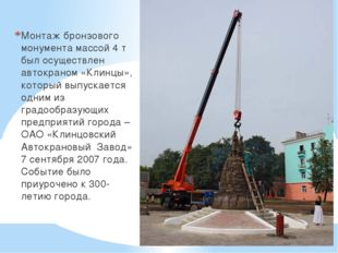Монтаж бронзового монумента массой 4 т был осуществлен автокраном «Клинцы»,