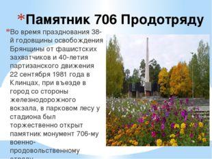 Памятник 706 Продотряду Во время празднования 38-й годовщины освобождения Бря