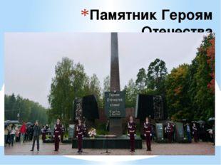 Памятник Героям Отечества