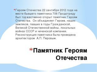 Памятник Героям Отечества Героям Отечества 22 сентября 2012 года на месте быв