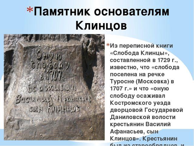 Памятник основателям Клинцов Из переписной книги «Слобода Клинцы», составленн...