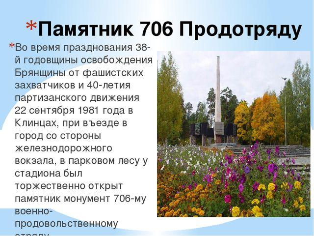 Памятник 706 Продотряду Во время празднования 38-й годовщины освобождения Бря...