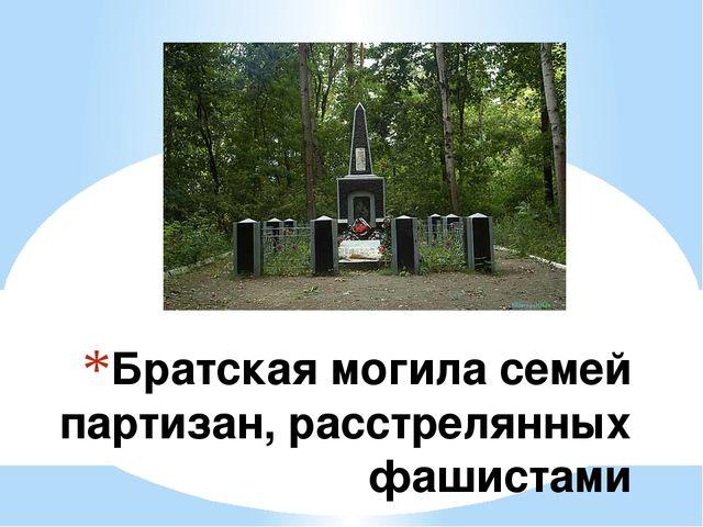 Братская могила семей партизан, расстрелянных фашистами