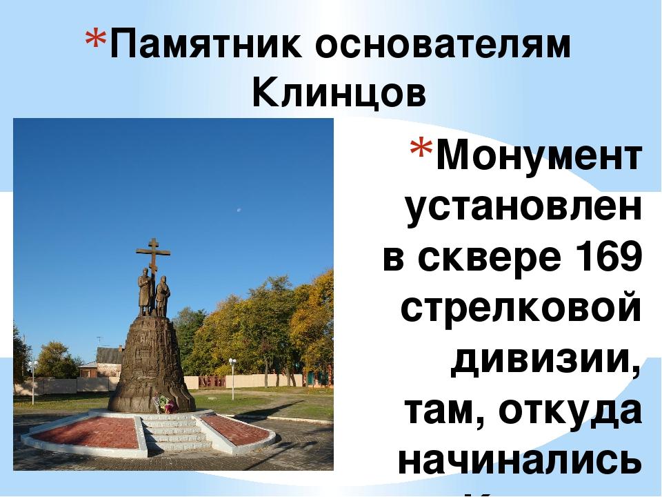 Монумент установлен в сквере 169 стрелковой дивизии, там, откуда начинались К...