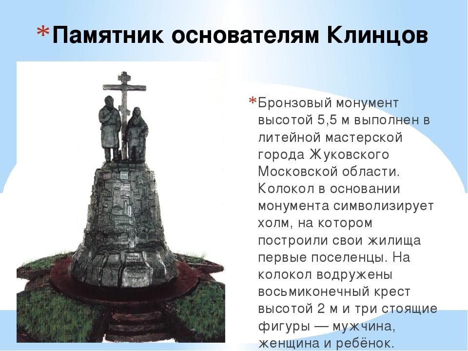 Памятник основателям Клинцов Бронзовый монумент высотой 5,5 м выполнен в лите...