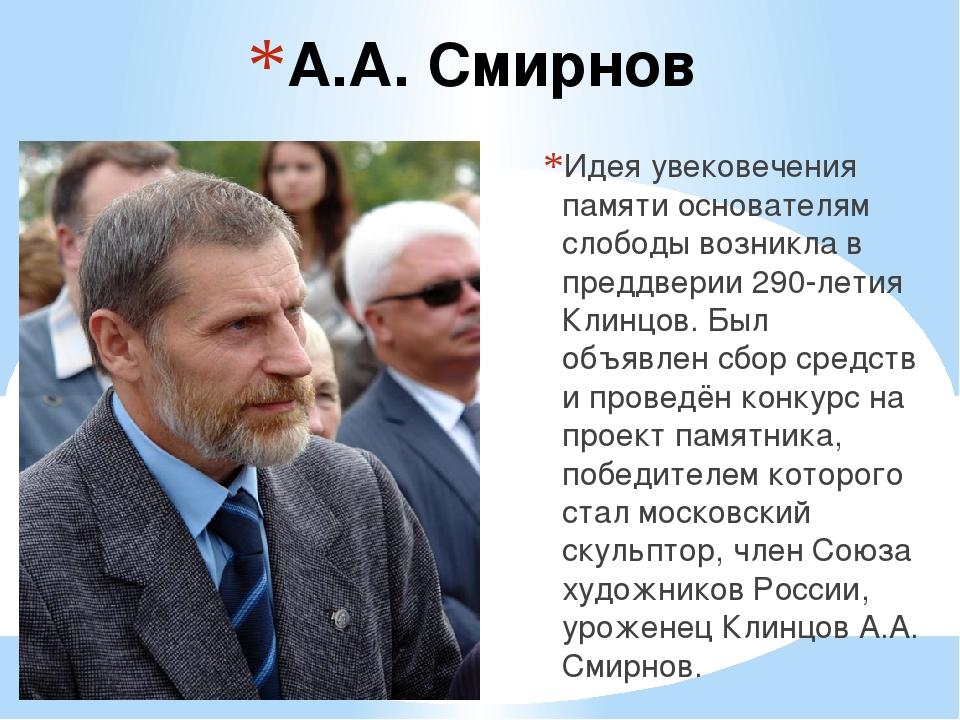 А.А. Смирнов Идея увековечения памяти основателям слободы возникла в преддвер...
