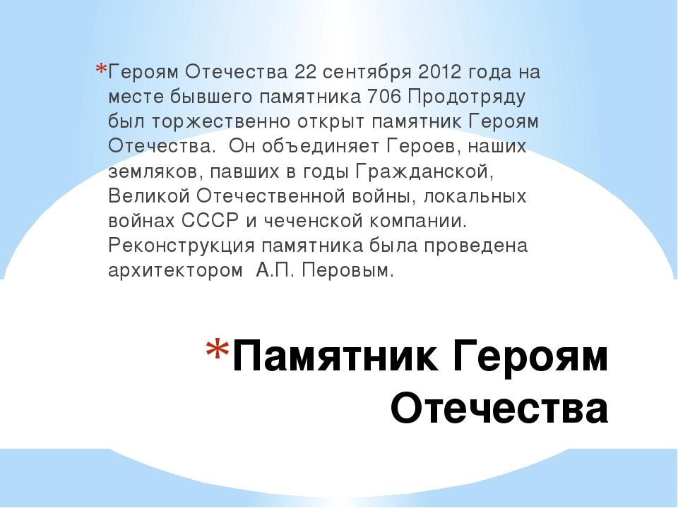 Памятник Героям Отечества Героям Отечества 22 сентября 2012 года на месте быв...