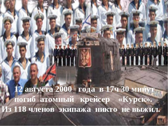 12 августа 2000 года в 17ч 30 минут погиб атомный крейсер «Курск». Из 118 чл...