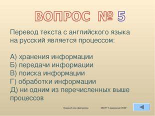 Перевод текста с английского языка на русский является процессом: А) хранения