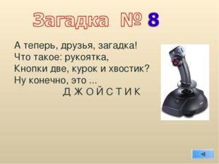 А теперь, друзья, загадка! Что такое: рукоятка, Кнопки две, курок и хвостик?