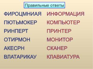 """Правильные ответы Уракова Елена Дмитриевна МБОУ """"Самаринская ООШ"""""""