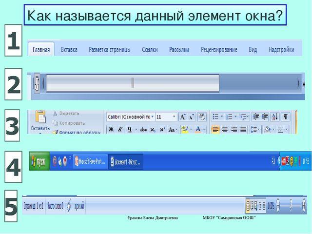 """Как называется данный элемент окна? Уракова Елена Дмитриевна МБОУ """"Самаринска..."""