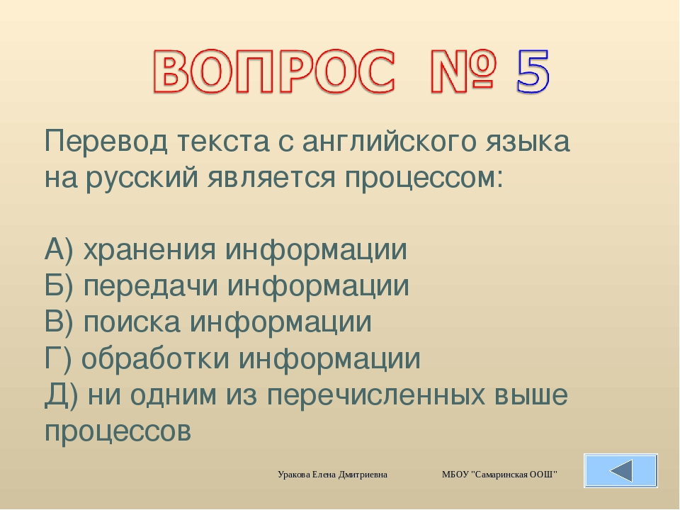Перевод текста с английского языка на русский является процессом: А) хранения...
