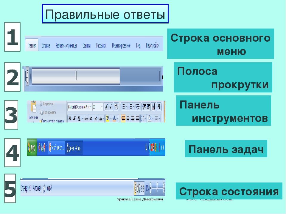 Правильные ответы Строка основного меню Полоса прокрутки Панель инструментов...