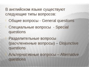 В английском языке существуют следующие типы вопросов: Общие вопросы - Genera