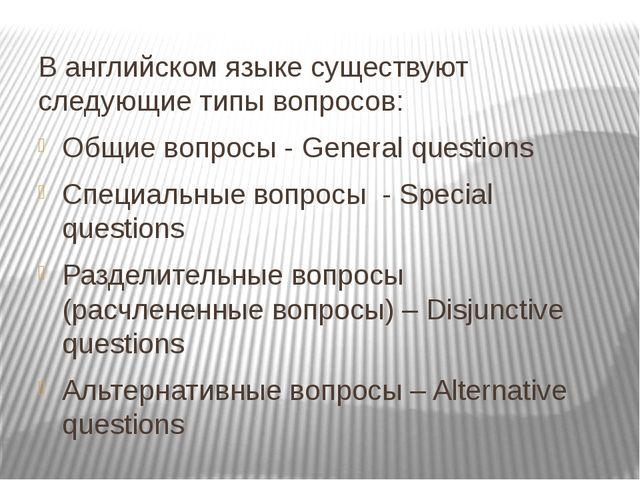 В английском языке существуют следующие типы вопросов: Общие вопросы - Genera...