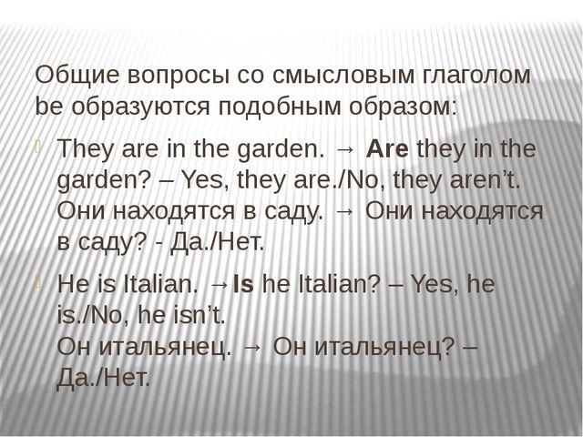 Общие вопросы со смысловым глаголом be образуются подобным образом: They are...
