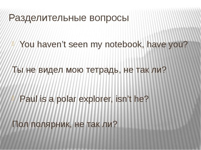 Разделительные вопросы You haven't seen my notebook, have you?      Ты н...