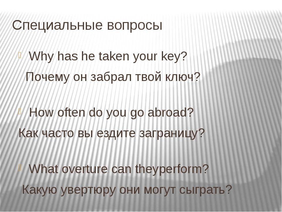 Специальные вопросы Why has he taken your key?            Почему о...