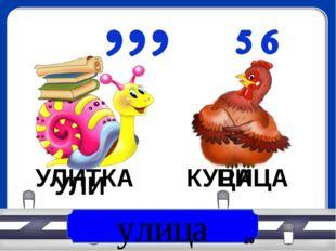 улица УЛИТКА КУРИЦА УЛИ ЦА