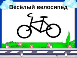 Весёлый велосипед