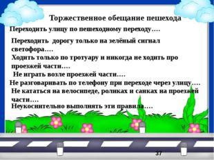 Торжественное обещание пешехода Переходить улицу по пешеходному переходу…. Пе