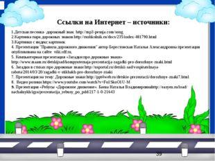 Ссылки на Интернет – источники: 1.Детская песенка- дорожный знак http://mp3-