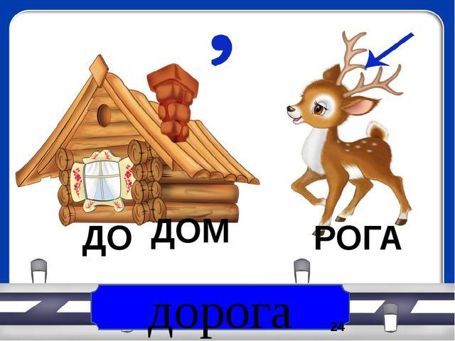 с дорога ДОМ РОГА ДО