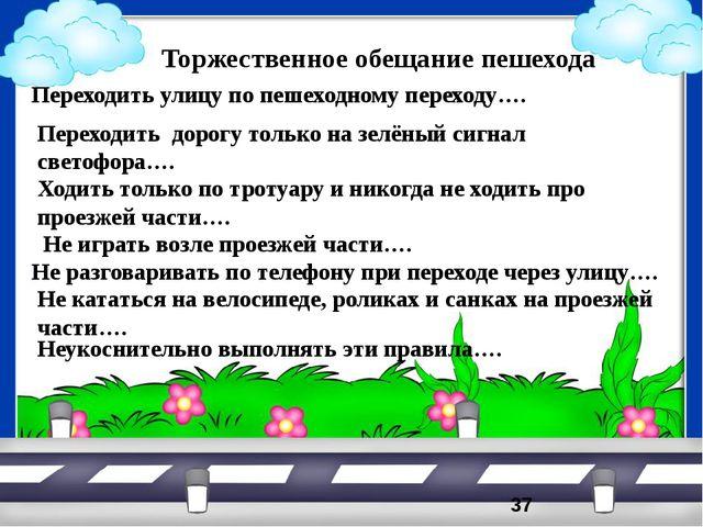 Торжественное обещание пешехода Переходить улицу по пешеходному переходу…. Пе...