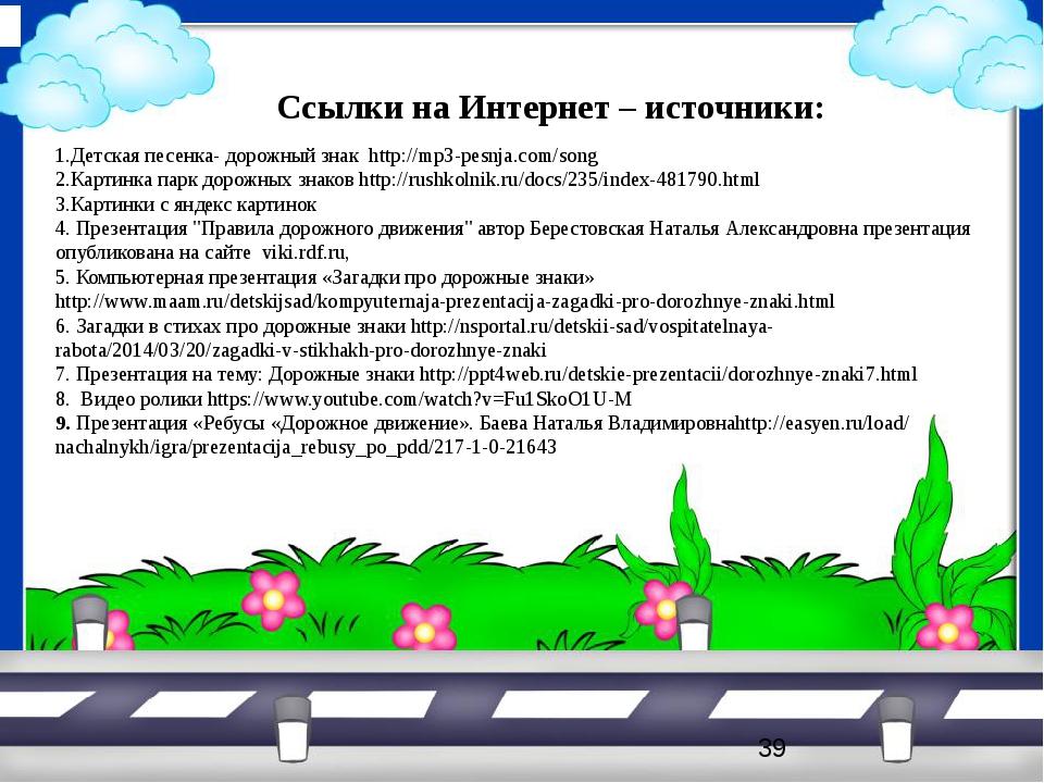 Ссылки на Интернет – источники: 1.Детская песенка- дорожный знак http://mp3-...