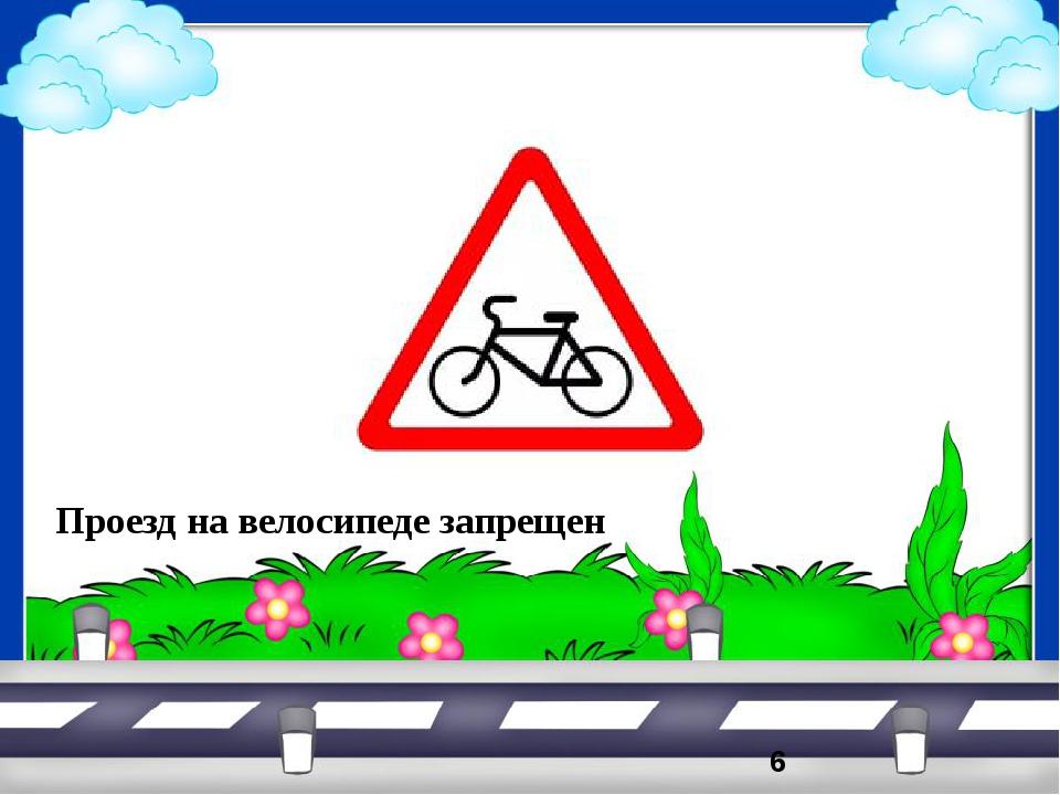 Проезд на велосипеде запрещен